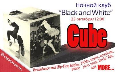 "Cube - жаркая туса в клубе ""Black and White""!"