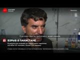 Нападение в горооде Сехван -Шарифе стало пятым терактом за неделю