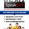 iSpeakCiTY- Языковой Развивающий Центр