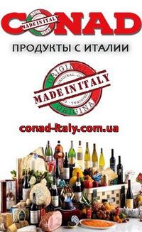 Продукты с Италии. Товары. Продукти з Італії.  3db6d444861fa