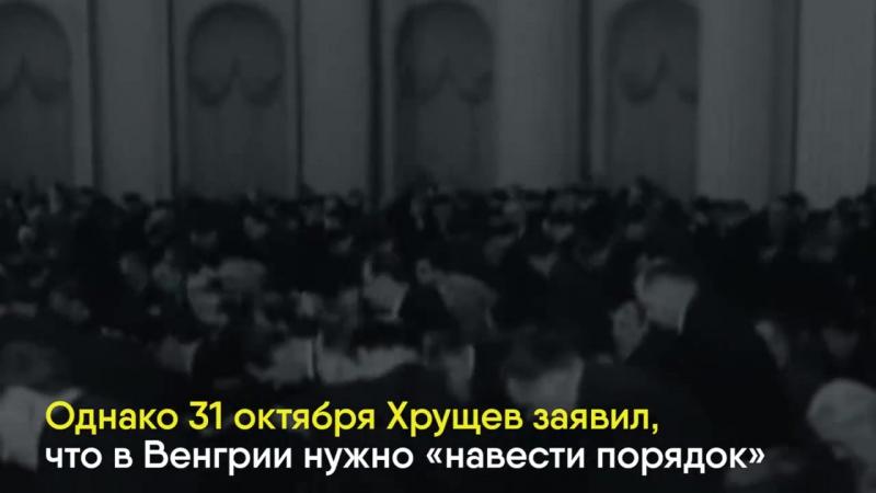 В ноябре 1956 года советское руководство ввело войска в Венгрию для подавления антикоммунистического восстания. Во время операци