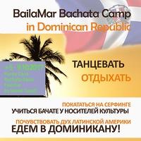 Логотип BailaMar Бачата лагерь в Доминикане