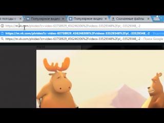 Самый новый и легкий способ 2016 ! Как скачать видео с вконтакте без программ и кодов