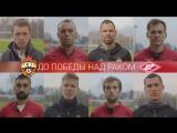 ЦСКА-Спартак. Играем до победы над раком
