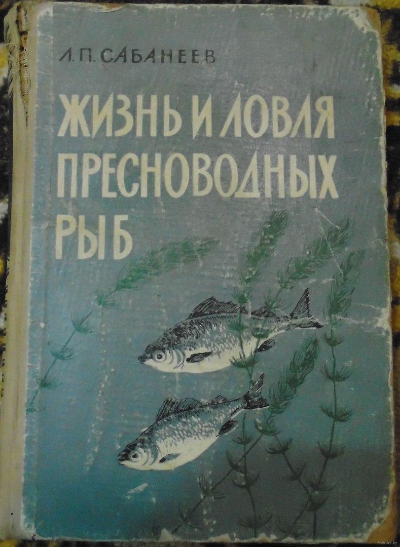 Жизнь и ловля пресноводных рыб сабанеев pdf