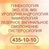 """Сеть клиник """"Ника Спринг"""" Нижний Новгород"""