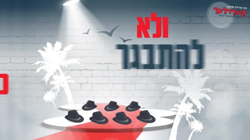 הקליפ המילולי ) מתי תגדל I קינדרלעך Matai Tigdal I Kinderlach
