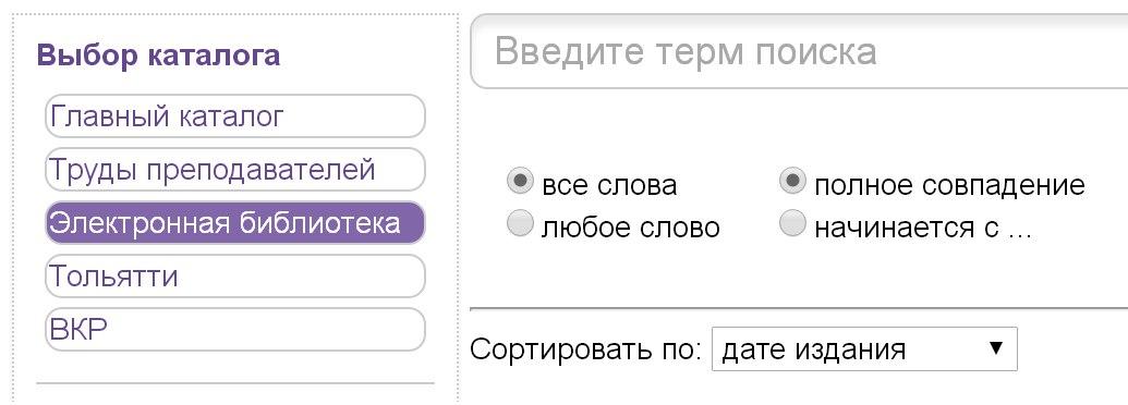 Электронная библиотека РГГУ