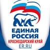 Edinaya-Rossia Krasnodarsky-Kray