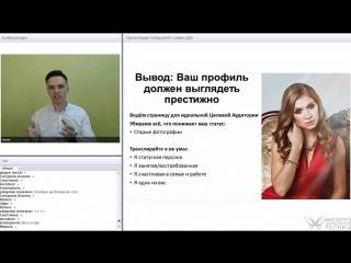 Бесплатный вебинар. Как получить клиентов из Instagram. Верушкин Семен