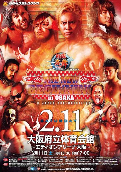 Post image of NJPW: The New Beginning 2017 in Osaka