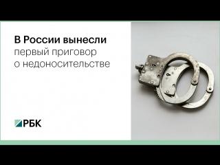 В России вынесли первый приговор о недоносительстве