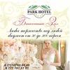 Парк Отель | Гостиничный комплекс | г. Уральск