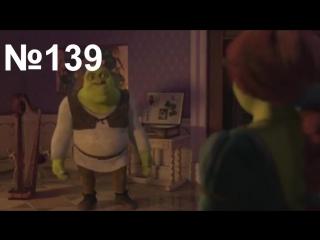 262-е Фразы Керша