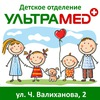 УЛЬТРАМЕД_Детское отделение_Ч.Валиханова,2_Омск