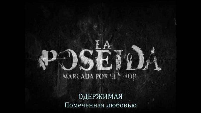 La Poseída Одержимая (трейлер)