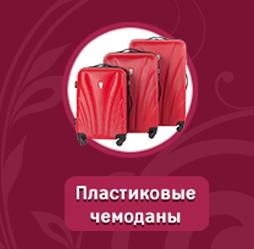 www.chemodane.ru/shop/plastikovye-chemodany-na-kolesah/