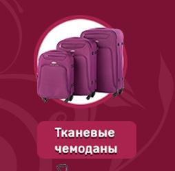 www.chemodane.ru/shop/tkanevye-chemodany/