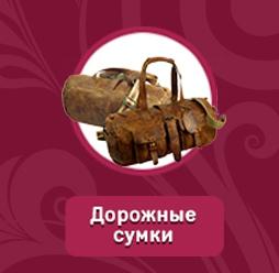 www.chemodane.ru/shop/sumki-dorozhnye/