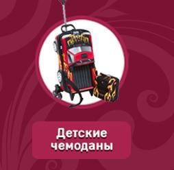 www.chemodane.ru/shop/detskie-chemodany/