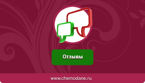 www.chemodane.ru/reviews/