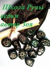 Школа Руны Ведьм