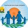 Родительский актив города Соликамска