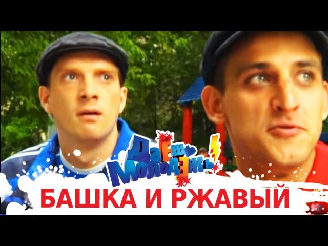 ДаЁшь МолодЁжь! - Гопники Башка и Ржавый - Бенефис Башки и Ржавого