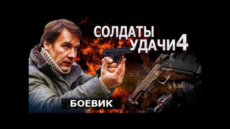 Солдаты удачи 4 - детективы [ русский боевик ] фильм целиком
