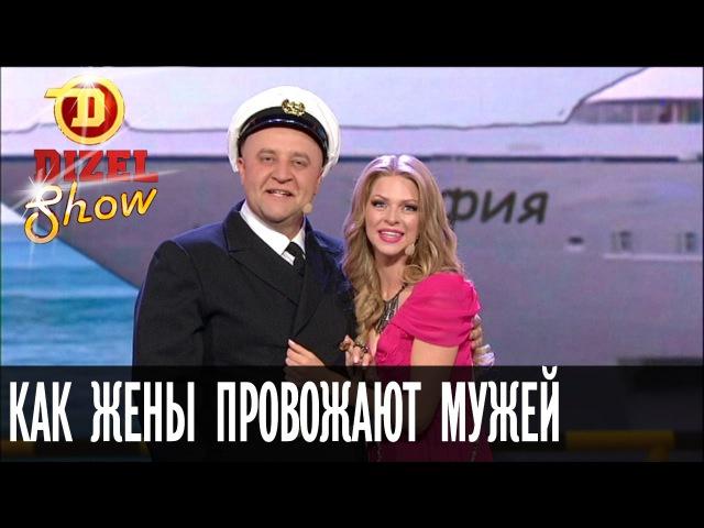Как жены провожают мужей в дальнее плавание Дизель Шоу выпуск 16 16 09