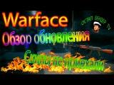 Warface: Обзор обновы. Погребальные венки...