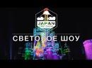 Невероятное световое шоу в токийском Disneyland! | Japan Trip Show