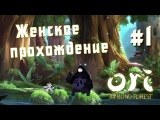 Ori and the Blind Forest Definitive Edition Прохождение 1