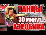 ТАНЦЕВАЛЬНАЯ АЭРОБИКА - 30 МИНУТ - DANCEFIT #ТАНЦЫ  #АЭРОБИКА