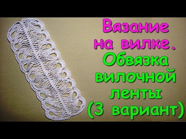 Вязание на вилке. МК Обвязка вилочной ленты (3 вариант) - Crochet on a fork (3)