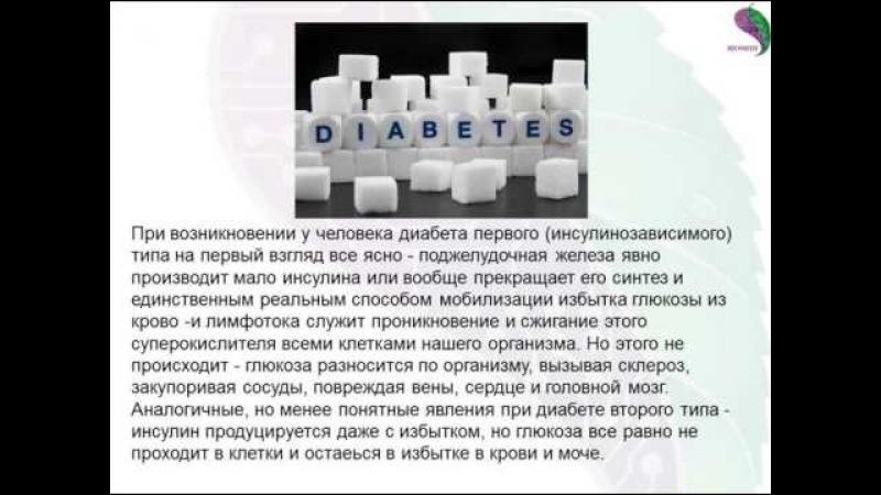 Диабет и простата – путь к выздоровлению
