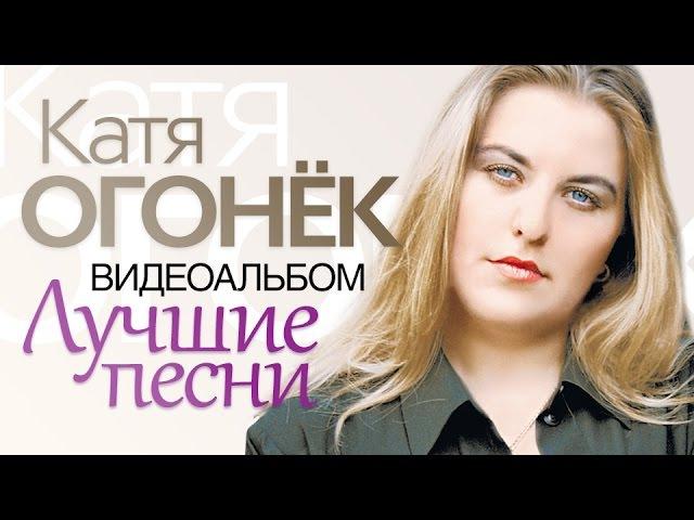 КАТЯ ОГОНЕК - Видеоальбом лучших песен