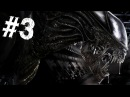 Aliens Colonial Marines - Бомбануло просто жесть ! 3