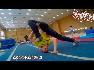 «Жуковский БИТ» Акробатика III. Сильнее и выше.