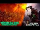 Архивы Империума тЁрки за бэк Отличия 30k от 40k