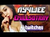 Топ моменты с Twitch | Лучшее от Emillsdtray (Катюхи)