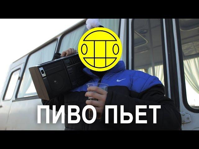 МС ХОВАНСКИЙ СОБОЛЕВ - ПИВО ПЬЕТ [