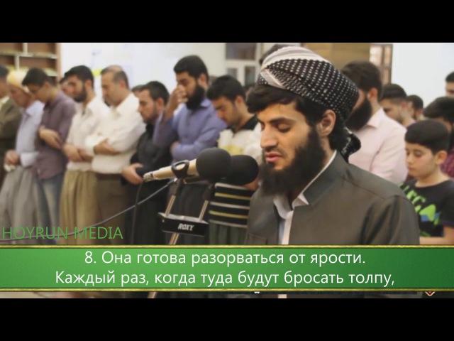 Очень красивое чтение Корана. Сура 67 «аль Мульк» (Власть)