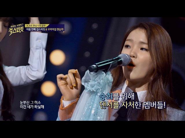샤이니 노래의 재해석 오마이걸 승희 'Dream girl'♪ 반전 매력에 퐁당~ 걸스피릿 1 5
