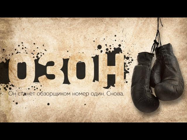 ХФ ОЗОН (2016, комедия спорт драма)