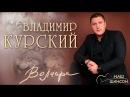 Владимир Курский - Волчара Альбом 2014