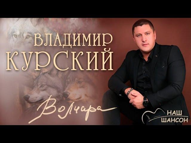 Владимир Курский - Волчара (Альбом 2014)