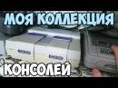 Моя коллекция консолей - Pixel_Devil Vlog