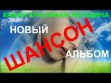 КАКАЯ КРАСИВАЯ ЖЕНЩИНА НОВЫЙ АЛЬБОМ ШАНСОНА КЛИПЫ 2916