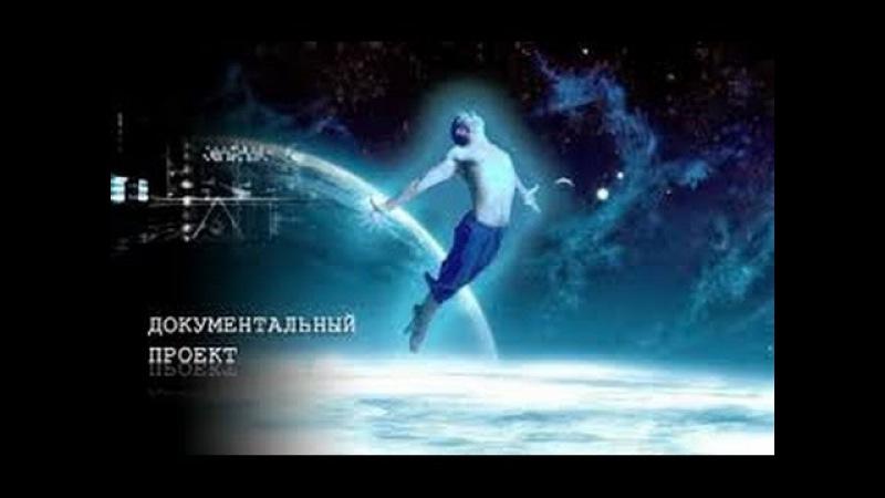Левитация и телепортация.Необычные способности человека.Документальный проект ktdbnfwbz b ntktgjhnfwbz.ytj,sxyst cgjcj,yjcnb xtk